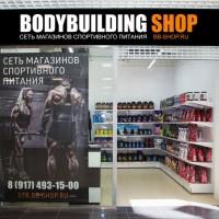 Открылся третий магазин BODYBUILDING SHOP в Стерлитамаке!